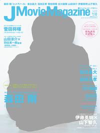 J Movie Magazine Vol.10