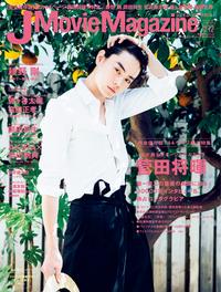 J Movie Magazine Vol.12