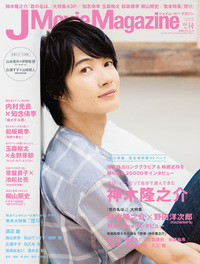 J Movie Magazine Vol.14