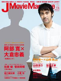 J Movie Magazine Vol.16