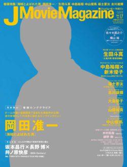 J Movie Magazine Vol.17