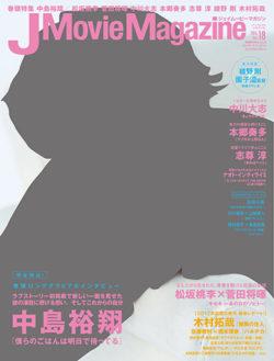 「J Movie Magazine ジェイムービーマガジン Vol.18」刊行のお知らせ。
