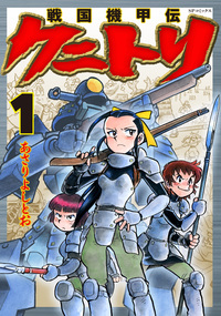 戦国機甲伝クニトリ (1)