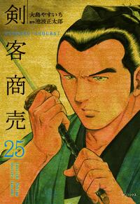 剣客商売 (25)