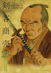 剣客商売 (26)