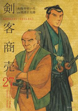剣客商売 (27)