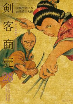 剣客商売 (28)