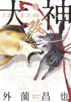 犬神・改 (2)