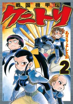 『戦国機甲伝クニトリ』2巻(あさりよしとお) 6月30日発売!