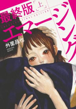 エマージング 最終版 (上)