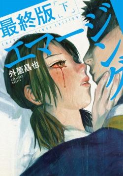 エマージング 最終版 (下)