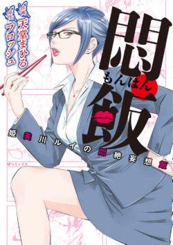 『悶飯(もんはん))〜姫美川ルイの悶絶妄想飯〜』刊行のお知らせ