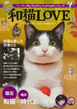 和猫LOVE ~愛すべきニッポンの猫たち~