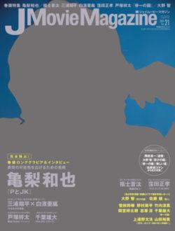 J Movie Magazine Vol.21