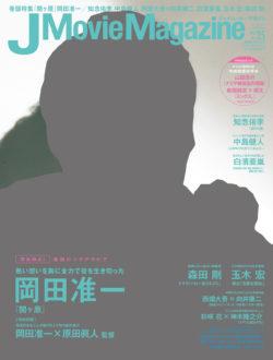 J Movie Magazine ジェイムービーマガジン Vol.25刊行のお知らせ