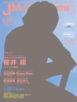 J Movie Magazine Vol.34