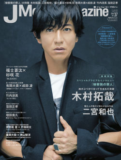 J Movie Magazine Vol.37