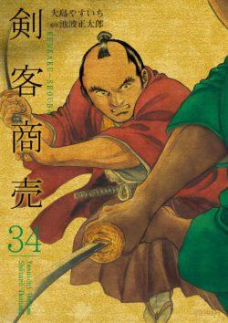 剣客商売 (34)