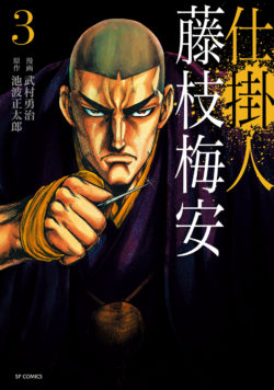 仕掛人 藤枝梅安 (3)