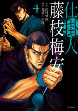 仕掛人 藤枝梅安 (4)