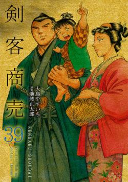 剣客商売 (39)