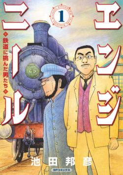 エンジニール 鉄道に挑んだ男たち (1)