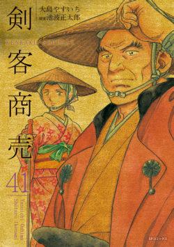 剣客商売 (41)