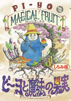 『ピーヨと魔法の果実』5月18日刊行のお知らせ