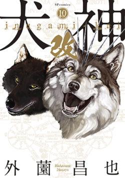 犬神・改 (10)