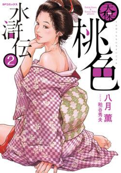 天保桃色水滸伝 (2)
