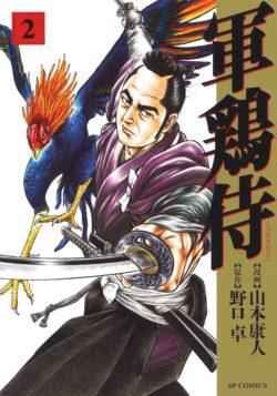 軍鶏侍 (2)