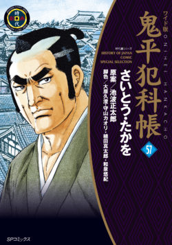OniW_57_cover‗再校3