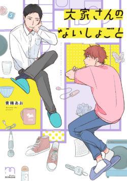 『大家さんのないしょごと』(青梅あお)7月9日 発売!