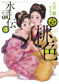 天保桃色水滸伝 (4)