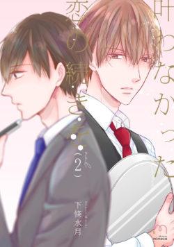 叶わなかった恋の続きを (2)