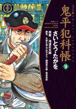 鬼平犯科帳 (58)
