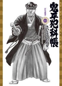 omihei_compact_73_cover
