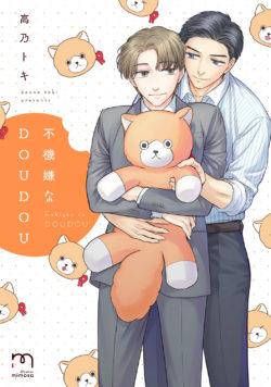 『不機嫌なDOUDOU』9月10日発売!