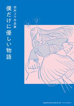 『僕だけに優しい物語』9月28日発売のお知らせ