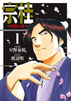 宗桂 ~飛翔の譜~ (1)
