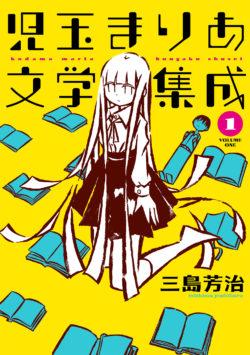 児玉まりあ文学集成 (1)