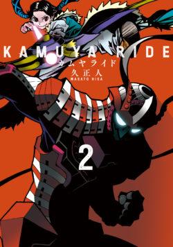 カムヤライド (2)