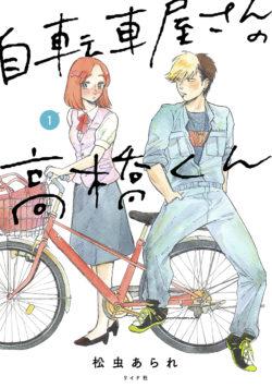 自転車屋さんの高橋くん (1)