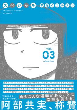 スペシャル (3)