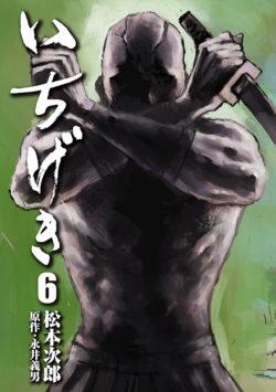 いちげき (6)