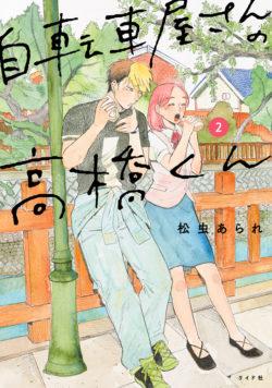 『自転車屋さんの高橋くん』(松虫あられ)2巻 5月22日発売!