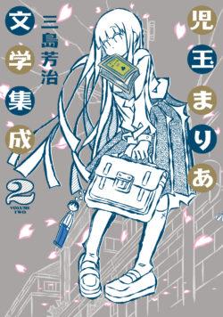 児玉まりあ文学集成 (2)
