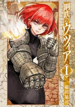 『鋼鉄のウツィア』1巻&2巻 2月19日発売!