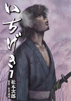 いちげき (7)