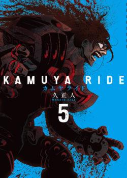 カムヤライド (5)